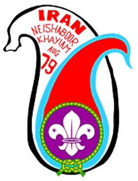 15th_World_Scout_Jamboree_Iran